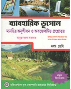 Byaboharik Bhugol - X