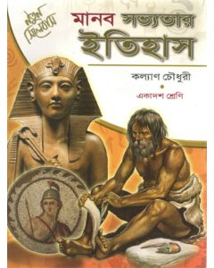 Manab Sabhyatar Itihas - XI