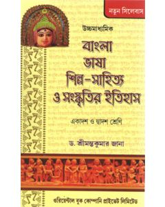Uchchamadhymik Bangla Bhasha Silpo-Sahitya O Samskritir Itihas XI-XII