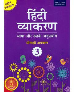 Hindi Vyakaran Class - 3