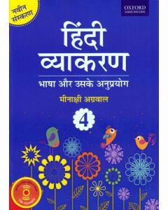 Hindi Vyakaran Class - 4