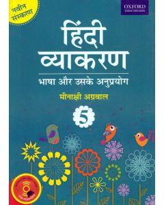 Hindi Vyakaran Class - 5