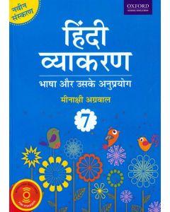 Hindi Vyakaran Class - 7