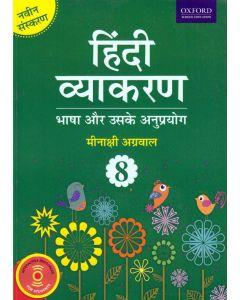 Hindi Vyakaran Class - 8