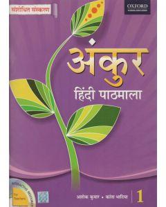Ankur Hindi Pathmala Class - 1