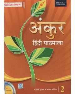 Ankur Hindi Pathmala Class - 2