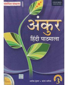 Ankur Hindi Pathmala Class - 3