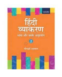 Oxford Hindi Vyakaran for Class 2