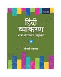 Oxford Hindi Vyakaran for Class 4