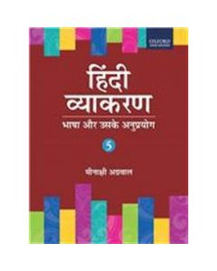 Oxford Hindi Vyakaran for Class 5