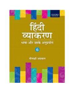 Oxford Hindi Vyakaran for Class 6