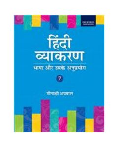 Oxford Hindi Vyakaran for Class 7