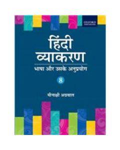 Oxford Hindi Vyakaran for Class 8