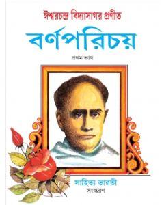 Barna Parichay Book 1