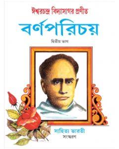 Barna Parichay Book 2