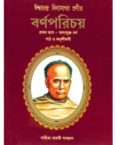 Barna Parichay Path Anusolini Book -1