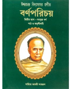Barna Parichay Path Anusolini Book -2