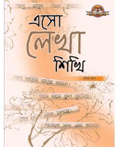 Esho Lekha Shikhi Book 1