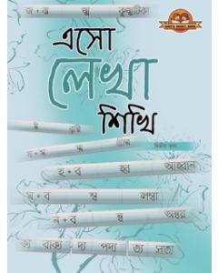 Esho Lekha Shikhi Book 2