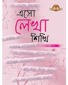 Esho Lekha Shikhi Book 3