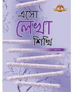Esho Lekha Shikhi Book 4