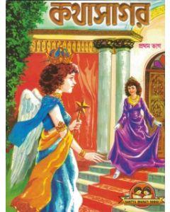 Katha Sagar Book -1