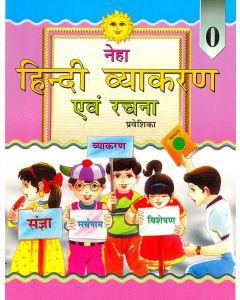 Neha Hindi Vyakaran Evam Rachna - 0