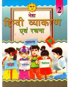 Neha Hindi Vyakaran Evam Rachna - 2