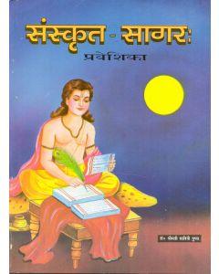 Sanskrit Sagar - Praveshika