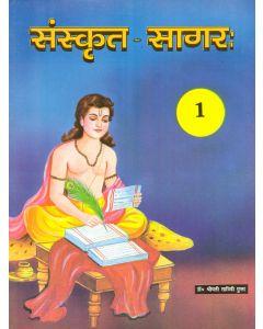 Sanskrit Sagar - 1