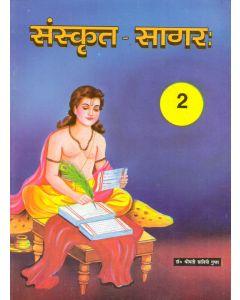 Sanskrit Sagar - 2