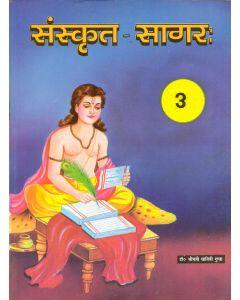 Sanskrit Sagar - 3