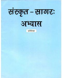 Sanskrit Sagar Abhyas - Praveshika