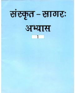 Sanskrit Sagar Abhyas - 1