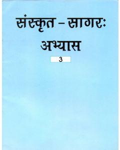 Sanskrit Sagar Abhyas - 3