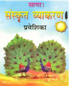 Sagar Sanskrit Vyakaran - Praveshika