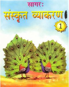 Sagar Sanskrit Vyakaran - 1