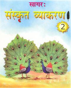 Sagar Sanskrit Vyakaran - 2