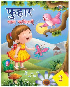 Phuhar Bal Kavitayen-2