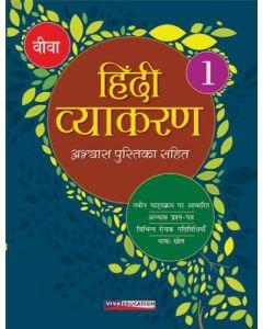 Hindi Vyakaran, 2019 Edition - Class 1