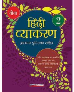 Hindi Vyakaran, 2019 Edition - Class 2