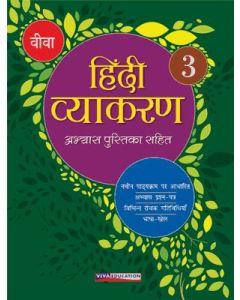 Hindi Vyakaran, 2019 Edition - Class 3