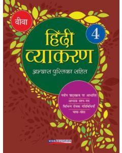 Hindi Vyakaran, 2019 Edition - Class 4