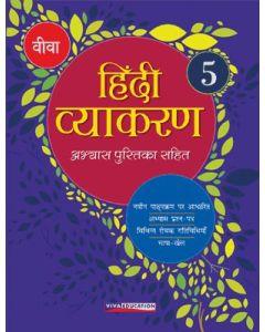 Hindi Vyakaran, 2019 Edition - Class 5