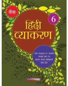 Hindi Vyakaran, 2019 Edition - Class 6