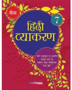Hindi Vyakaran, 2019 Edition - Class 7