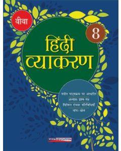 Hindi Vyakaran, 2019 Edition - Class 8