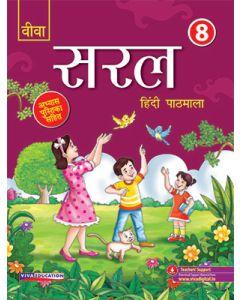 Saral Hindi, Class 8