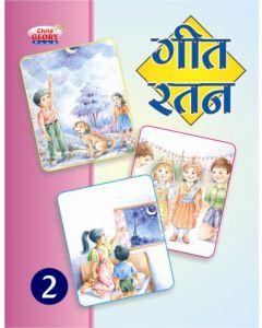 Geet Ratan-2