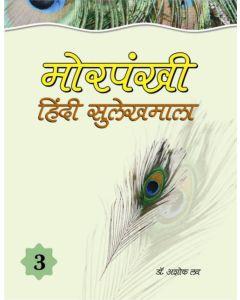 Morpankhi-3